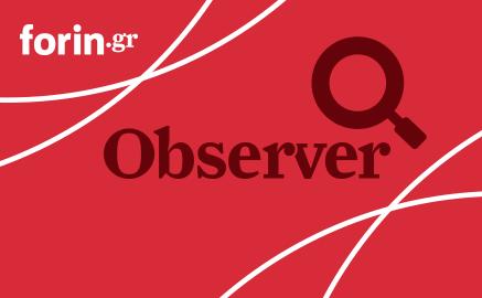 97495b70ce Forin.gr Observer  Η έννοια του υποκαταστήματος. Διακίνηση αποθεμάτων  μεταξύ εγκαταστάσεων. Τήρηση