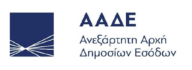 Α.Α.Δ.Ε.: Συνάντηση Διοικητή ΑΑΔΕ με Συνήγορο του Πολίτη | Forin.gr